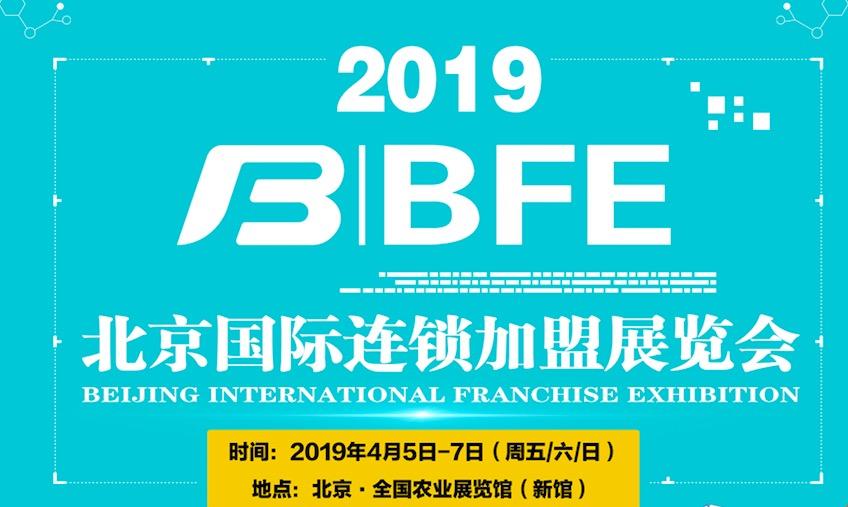 BFE2019第36届北京国际连锁加盟展览会