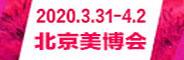 2020第36届北京美博会(春季)