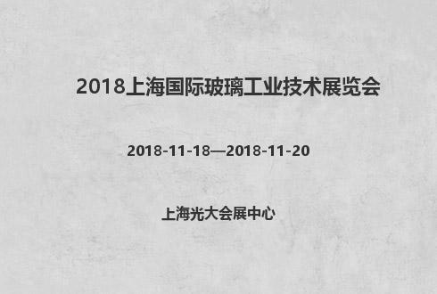 2018上海国际玻璃工业技术展览会
