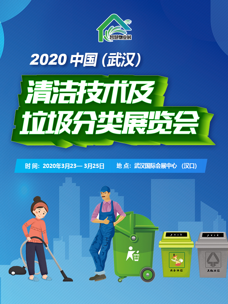 2020中國武漢清潔技術及垃圾分類展覽會