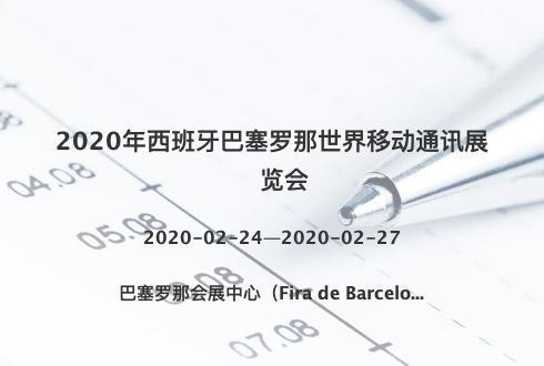 2020年西班牙巴塞罗那世界移动通讯展览会