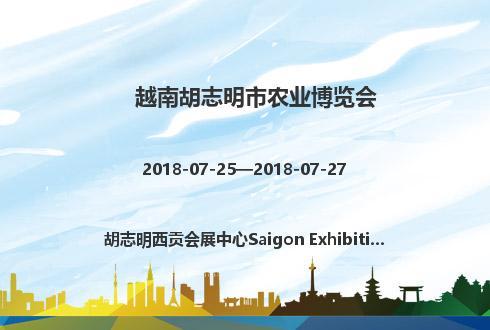 越南胡志明市农业博览会