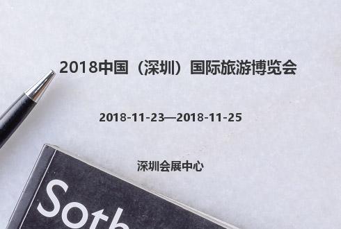 2018中国(深圳)国际旅游博览会