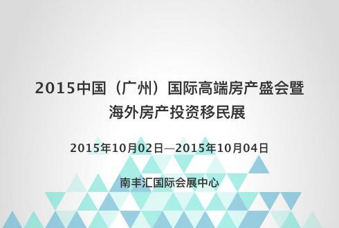 2015中国(广州)国际高端房产盛会暨海外房产投资移民展