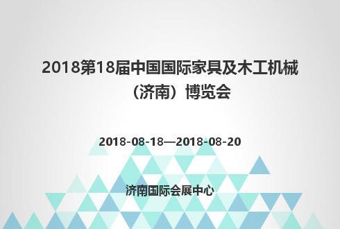 2018第18届中国国际家具及木工机械(济南)博览会