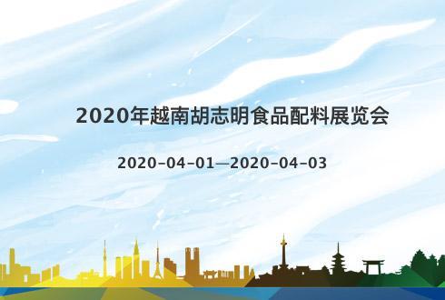2020年越南胡志明食品配料展览会