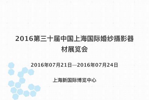 2016第三十届中国上海国际婚纱摄影器材展览会