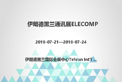 伊朗德黑兰通讯展ELECOMP
