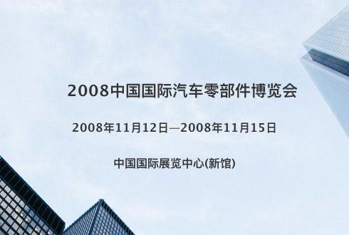 2008中国国际汽车零部件博览会