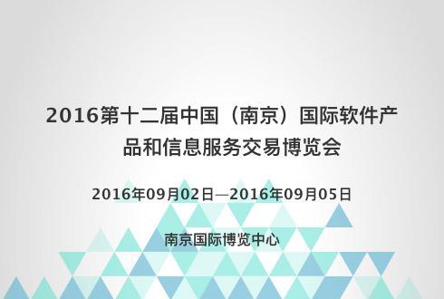 2016第十二届中国(南京)国际软件产品和信息服务交易博览会