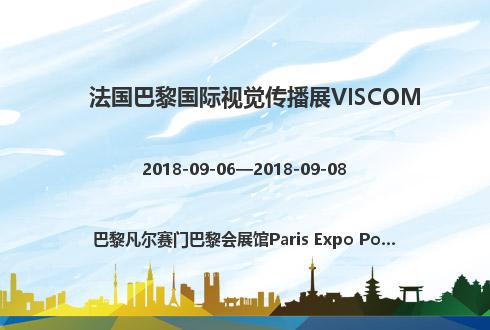 法国巴黎国际视觉传播展VISCOM