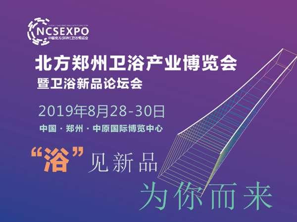 2019年第26届北方郑州卫浴产业博览会