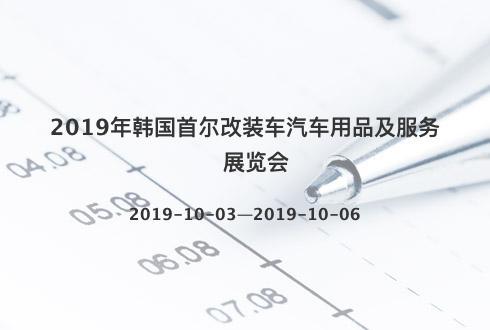 2019年韩国首尔改装车汽车用品及服务展览会
