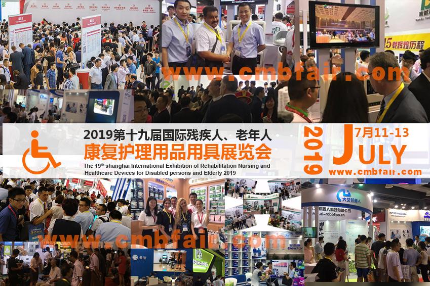 2019CRN第十九届上海国际残疾人、老年人康复护理展会