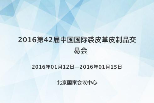 2016第42届中国国际裘皮革皮制品交易会