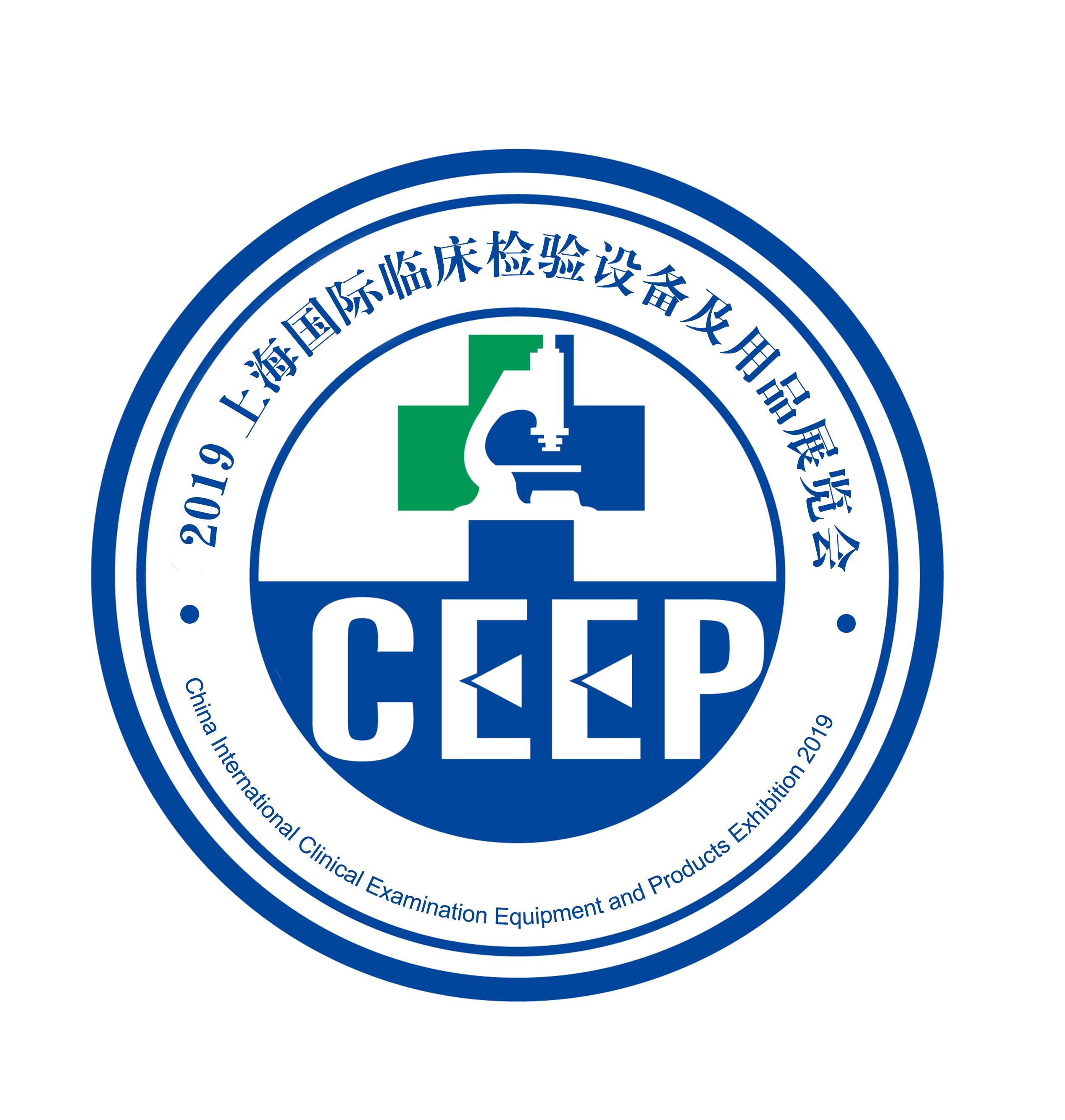2019上海国际IVD体外诊断及临床检验医学展