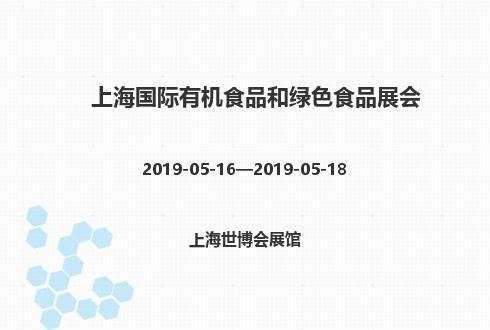 2019年上海国际有机食品和绿色食品展会