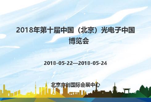 2018年第十届中国(北京)光电子中国博览会