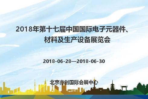 2018年第十七届中国国际电子元器件、材料及生产设备展览会