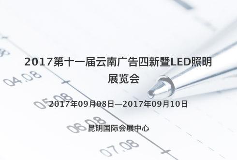 2017第十一届云南广告四新暨LED照明展览会