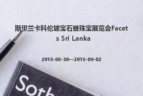 斯里兰卡科伦坡宝石暨珠宝展览会Facets Sri Lanka