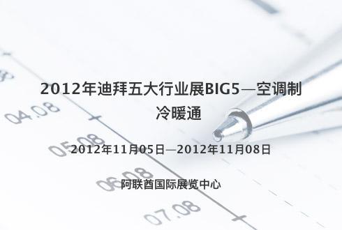 2012年迪拜五大行业展BIG5—空调制冷暖通