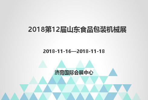 2018第12届山东食品包装机械展