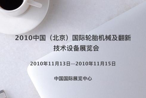 2010中国(北京)国际轮胎机械及翻新技术设备展览会