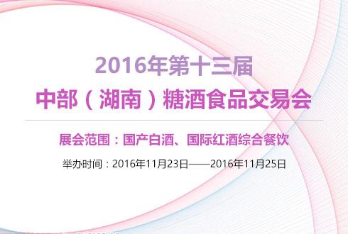 2016年第十三届中部(湖南)糖酒食品交易会