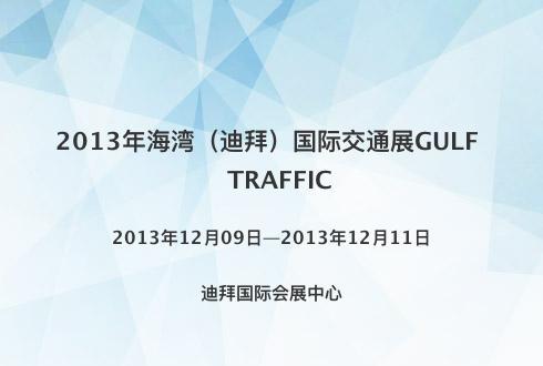 2013年海湾(迪拜)国际交通展GULF TRAFFIC