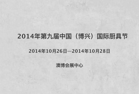 2014年第九届中国(博兴)国际厨具节