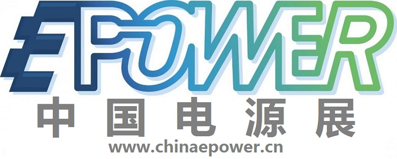 2020上海国际电源展览会