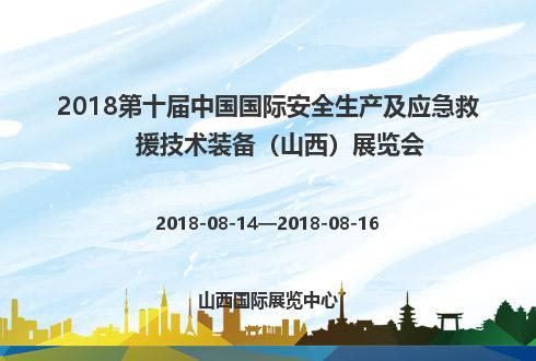 2018第十届中国国际安全生产及应急救援技术装备(山西)展览会