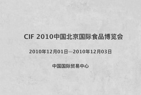 CIF 2010中国北京国际食品博览会