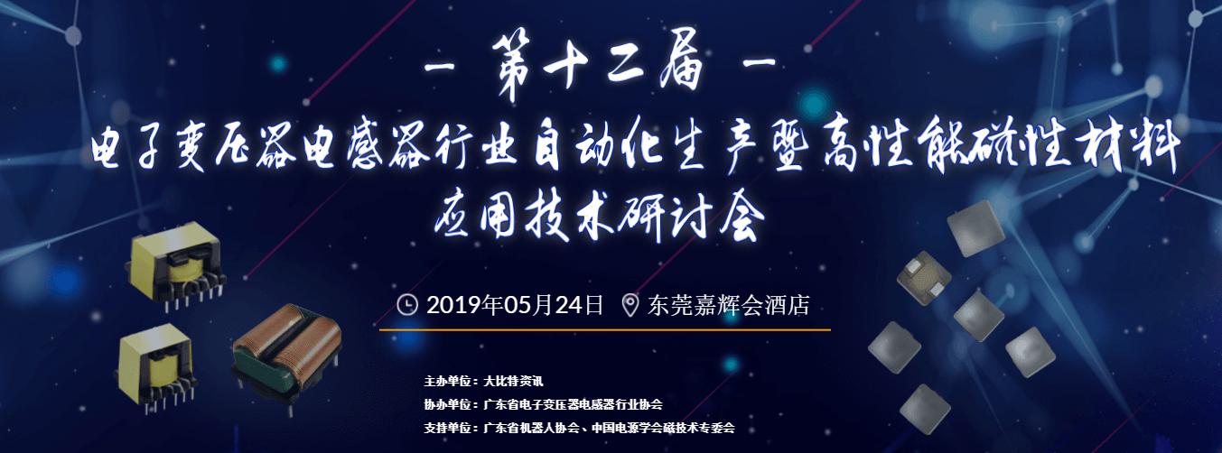 2019第十二届(东莞)电子变压器电感器行业研讨会