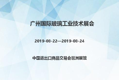 2019年广州国际玻璃工业技术展会