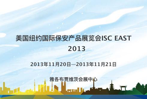 美国纽约国际保安产品展览会ISC EAST 2013