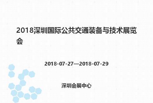 2018深圳国际公共交通装备与技术展览会