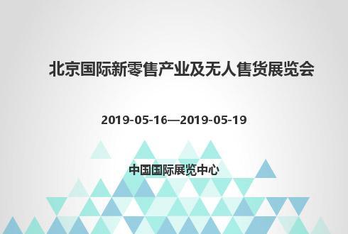 2019年北京国际新零售产业及无人售货展览会