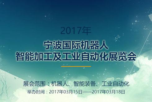 2017年宁波国际机器人、智能加工及工业自动化展览会
