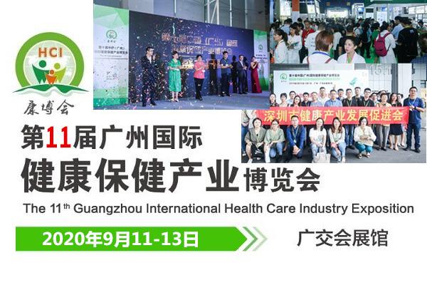 2020廣州中醫藥大健康展