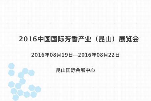 2016中国国际芳香产业(昆山)展览会