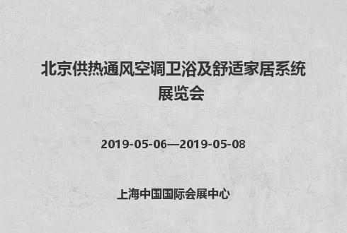 2019年北京供热通风空调卫浴及舒适家居系统展览会