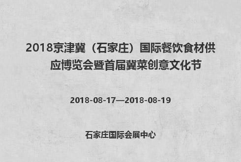 2018京津冀(石家庄)国际餐饮食材供应博览会暨首届冀菜创意文化节
