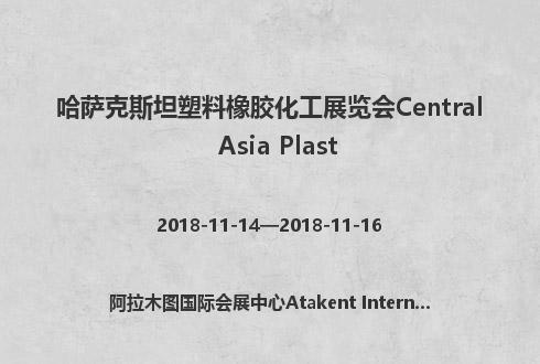 哈萨克斯坦塑料橡胶化工展览会Central Asia Plast