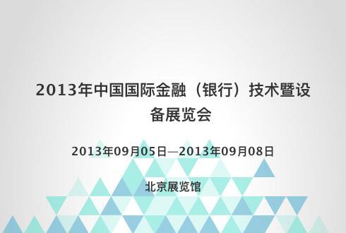 2013年中国国际金融(银行)技术暨设备展览会