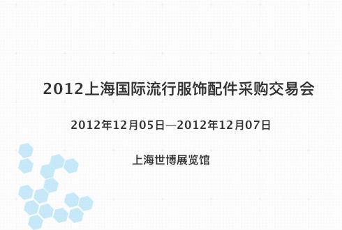 2012上海国际流行服饰配件采购交易会