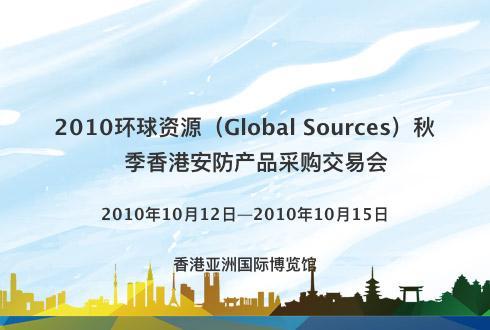 2010环球资源(Global Sources)秋季香港安防产品采购交易会