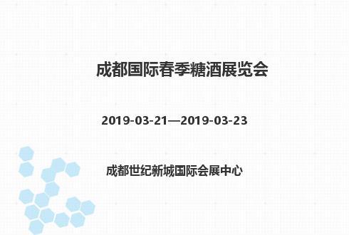 2019年成都国际春季糖酒展览会