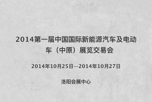 2014第一届中国国际新能源汽车及电动车(中原)展览交易会